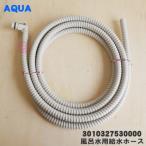 サンヨー 洗濯機 ASW-700PE5 ASW-60AP 用 風呂水 給水ホース 4m 6172899893 三洋 SANYO 6172706221