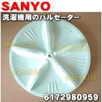 サンヨー 洗濯機 ASW-700SB 用 パルセーター 6172980959 SANYO 三洋 ※ネジや上下ワッシャは付属しません