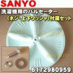 サンヨー 洗濯機 ASW-700SB 用 パルセーター 6172980959 SANYO 三洋 ※ネジと上下ワッシャが付属します