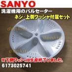サンヨー 洗濯機 ASW-50D(W) ASW-60D(W) 用 パルセーター ネジ + 上下ワッシャセット SANYO 三洋 6173025741