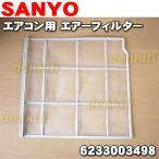 サンヨー エアコン SAP-A25U SAP-A25X SAP-A28U SAP-A22U 他 用 エアフィルター 6233003498 三洋 SANYO
