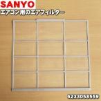 サンヨー エアコン SAP-ZK22X 用 エアフィルター 6233058559 三洋 SANYO