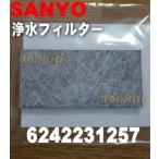 サンヨー 冷蔵庫 SR-A40J SR-A40JL SR-A40K SR-A40KL 他 用 浄水フィルター 6242231257 三洋 SANYO