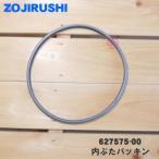 象印 電気ポット CD-LC25 CD-LC25K CD-LC25N CD-LC30 CD-LC30K CD-LC30N 他用 内ぶたパッキン ZOJIRUSHI 627575-00
