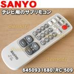サンヨー テレビ LCD-42DX350 LCD-37FX350 LCD-32FX350 LCD-37FX300 用 リモコン 6450931680 RC-509 SANYO 三洋