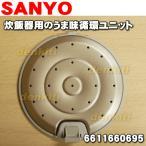 サンヨー 炊飯器 ECJ-IK10(SN) ECJ-XV10 ECJ-IX10E4 ECJ-LK10 用 うまみ循環ユニット 6611468703 6611660695 SANYO 三洋 内ぶたはセットではありません