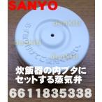 サンヨー 炊飯器 ECJ-YM18 ECJ-YM10 用 蒸気弁 SANYO 三洋 6611835338