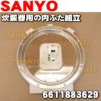サンヨー 炊飯器 ECJ-MK18  ECJ-MK18K用 内蓋組立 6611883629 SANYO 三洋 ※うまみ循環ユニットセット(内蓋の内がま側にセットするプレートです)