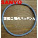 サンヨー 炊飯器 ECJ-XP2000 用 蒸気口組立 パッキンA SANYO 三洋  6611900340