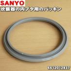 サンヨー 炊飯器 ECJ-MD10J8 用 内ブタ用 パッキン SANYO 三洋 6612012837