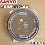 サンヨー 炊飯器 ECJ-MK10 用 内蓋 内蓋組立 6611779960 サンヨー 三洋 うまみ循環ユニットはついていません! 6612020641