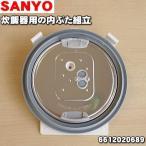 サンヨー 炊飯器 ECJ-XW100 用 内蓋組立 SANYO (三洋) 6612020689 ※旨み循環ユニットは別売りです。セットではありません。