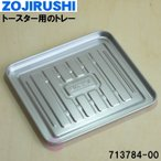 713784-00 象印 オーブントースター 用の 受け皿 トレー ★ ZOJIRUSHI