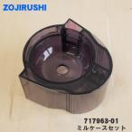 象印 コーヒーメーカー EC-CA40 用 ミルケースセット ZOJIRUSHI 717963-01 ※ミルケースのみの販売です。
