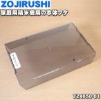 724650-01 象印 家庭用精米機 用の 本体ふた  ★  ZOJIRUSH...