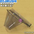 724669-00 象印 無洗米精米機 用の ぬか受け 上  ★  ZOJIRUSHI