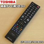 東芝 レグザ REGZA 液晶テレビ 55RE1 47RE1 42RE1 37RE1 32RE1 26RE1 22RE1 19RE1 42R1 37R1 32R1 42HE1 他 用 純正 リモコン TOSHIBA CT-90348 75018373