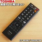 東芝 レグザ REGZA 液晶テレビ 19P2 19P2(W) 用 リモコン TOSHIBA 75026154 / CT-90387