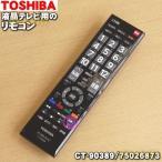 東芝 レグザ REGZA 液晶テレビ 40E3 32B3 26B3 22B3 19B3 40BC3 他 用 リモコン TOSHIBA CT-90389 75026873