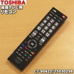東芝 レグザ REGZA 液晶テレビ 50G5 40G5 39S7 32S7 29S7 23S7 用 リモコン TOSHIBA 75030298 / CT-90422
