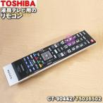 東芝 レグザ REGZA 液晶テレビ 42Z8 47Z8 55Z8 用 リモコン TOSHIBA 75036502 / CT-90442