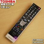 東芝 レグザ REGZA 液晶テレビ 42J8 47J8 55J8 用 リモコン TOSHIBA 75036562 / CT-90443