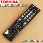 東芝 レグザ REGZA 液晶テレビ 23S8 32S8 40S8 用 リモコン TOSHIBA 75037452 / CT-90451