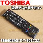 東芝 レグザ REGZA 液晶テレビ 55A2 46A2 3A2 32A2 26A2 22A2 19A2 22AC2 19AC2 32AS2 用 リモコン TOSHIBA CT-90372 75040290/旧品番75022804