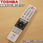 東芝 レグザ REGZA 液晶テレビ 32V31 43G20X 49G20X 55G20X 43J10 49J10 55J10 等用 リモコン TOSHIBA CT-9046 / 75041597