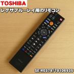 東芝 レグザ REGZA ブルーレイ DBR-Z150 DBR-Z160 用 純正 リモコン TOSHIBA SE-R0416 79105627
