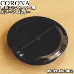 コロナ 石油ファンヒーター FH-WX3614BY FH-WX4614BY FH-WX5714BY FH-EX3614BY 他用 の エアーフィルター CORONA 99020450002 (FH-WX3614BY)