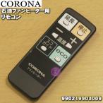 コロナ 石油ファンヒーター FH-WX3614BY FH-WX4614BY FH-WX5714BY 用の リモコン CORONA 990219903009 (FH-WX3614BY)