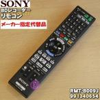ソニー BDレコーダー 用の リモコン ★ SONY RMT-B009J / 991340654