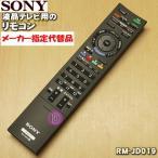 ソニー 液晶テレビ(BRAVIA ブラビア) KDL-46NX800  KDL-40NX800 他用 リモコン (赤外線リモコン) SONY RM-JD018/991380327 ※RM-DJ019でのお届けとなります。