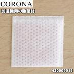 99420009015 コロナ 加湿器 用の 除菌材 ★ CORONA【60】