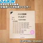 ダイキン 加湿空気清浄機 ACK75K-P MCZ65MKS-W ACK75K-W ACK75L-T ACK75L-W ACM65TGA-W 他用 バイオ抗体フィルター DAIKIN KAF0979B4 (99A0431)