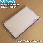 ダイキン 加湿空気清浄機 ACK55N-P TCK55P-W ACK55N-W ACK55P-W MCK40N-W MCK40P-W 他用 集塵フィルター (枠付) DAIKIN KAFP044A4 (99A0500)