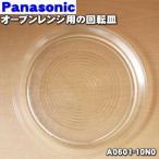 ナショナル パナソニック 電子レンジ用 丸皿 ターンテーブル A0601-10N0