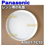 ナショナル パナソニック 電子レンジ用 丸皿 ターンテーブル A0601-1C10