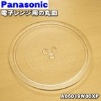 ナショナル パナソニック 電子レンジ NE-EH224 NE-EH225 NE-TH224 他 用 ガラス製 丸皿 ターンテーブル A06019W00XP