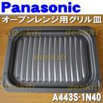 ナショナル パナソニック スチーム オーブンレンジ用 グリル皿 角皿 A443S-1N40