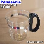 ナショナル パナソニック コーヒーメーカー用 ガラス容器 ACA10-136-KU