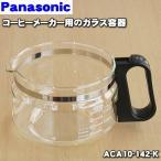 ナショナル パナソニック コーヒーメーカー用 ガラス容器 ACA10-142-K