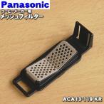 ナショナル パナソニック コーヒーメーカー用 メッシュフィルター ACA13-119-KR
