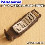 ナショナル パナソニック コーヒーメーカー の メッシュフィルター 中細びき NC-A56 用 National Panasonic ACA13-1191T0