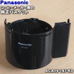 ナショナル パナソニック コーヒーメーカー の バスケット NC-A55P 用 National Panasonic ACA19-147-K0