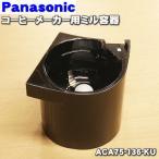 ナショナル パナソニック コーヒーメーカー の ミル容器 NC-S35P 用 National Panasonic ACA75-136-KU