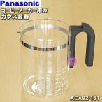 ナショナル パナソニック コーヒーメーカー の ガラス容器 NC-S26 NC-D26 用 National Panasonic ACA92-151
