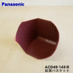 ナショナル パナソニック コーヒーメーカー の ティーサーバー 紅茶バスケット NC-S35 NC-S35P 用 National Panasonic ACD49-143-R