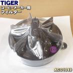 タイガー魔法瓶 コーヒーメーカー ACO-A060SJ 用 フィルター TIGER ACO1049